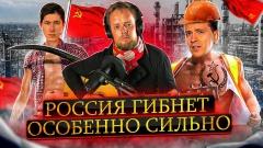 Сегодня Россия гибнет особенно сильно!