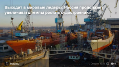 Выходит в мировые лидеры: Россия продолжает увеличивать темпы роста в судостроении