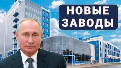 Новые заводы России. Июнь 2021.