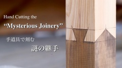 Таинственная Японская столярка 謎の継手