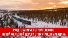 РЖД планирует строительство новой железной дороги от Якутии до Магадана
